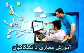 سامانه آموزش مجازی دانشگاهیان علم و صنعت