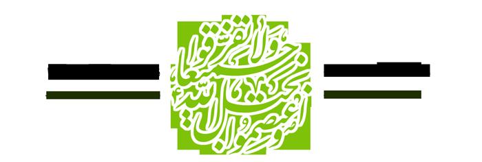 سایت نهاد رهبری دانشگاه علم و صنعت ایران