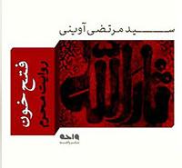 قسمتهایی از کتاب فتح خون نوشته شهید آوینی