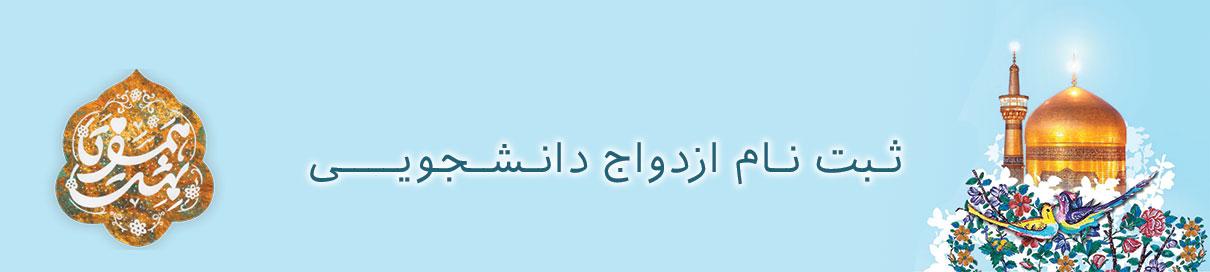 ثبت نام ازدواج دانشجویی دانشگاه علم و صنعت و سفر مشهد مقدس