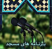 برنامه های مسجد دانشگاه علم و صنعت ایران