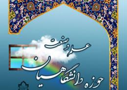حوزه دانشگاهیان دانشگاه علم و صنعت و شعار قرآن محوری و مسأله مداری