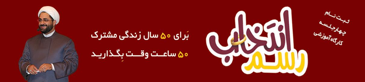 کارگاه ازدواج حاج آقا محمد برمایی با عنوان رسم ازدواج در دانشگاه علم و صنعت