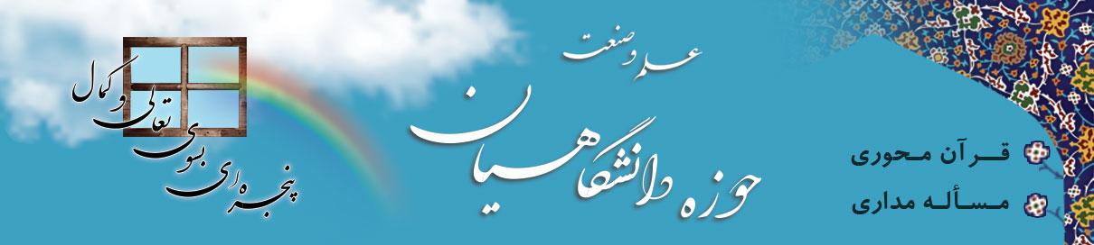 قرآن محوری و مسأله مداری شعار حوزه دانشگاهیان دانشگاه علم و صنعت