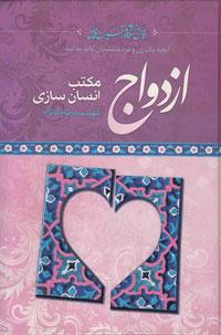 خلاصه کتاب ازدواج مکتب انسان سازی نوشته شهید سید رضا پاک نژاد