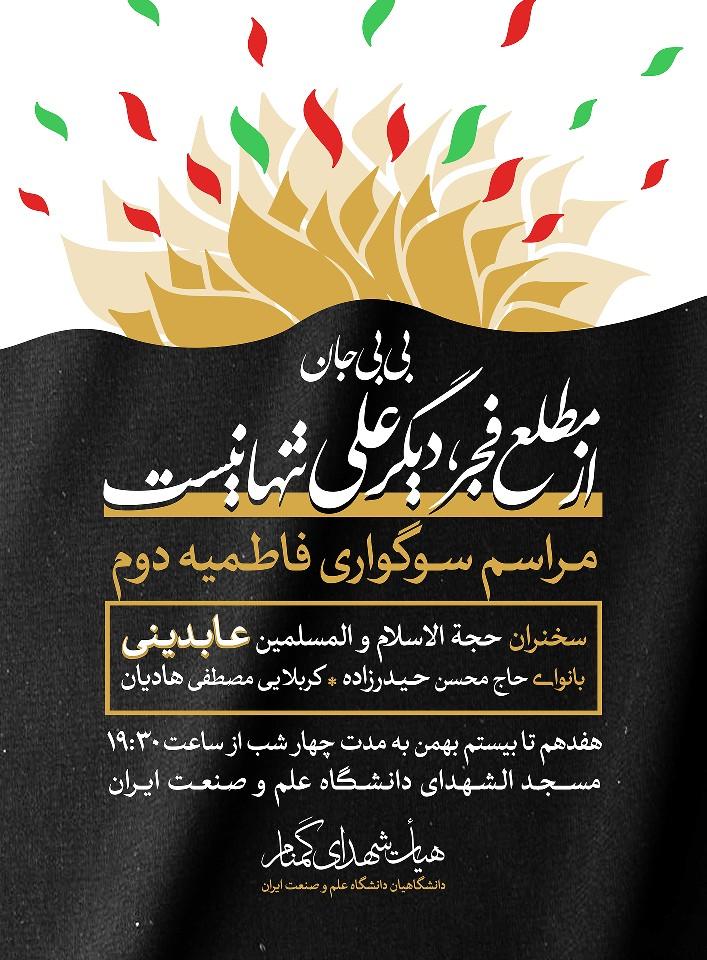 مراسم سوگواری ایام فاطمیه مسجد الشهداء دانشگاه علم و صنعت ایران