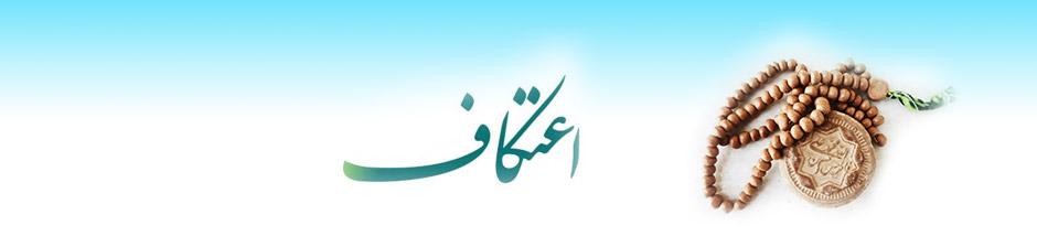 مراسم اعتکاف رمضانیه در دانشگاه علم و صنعت