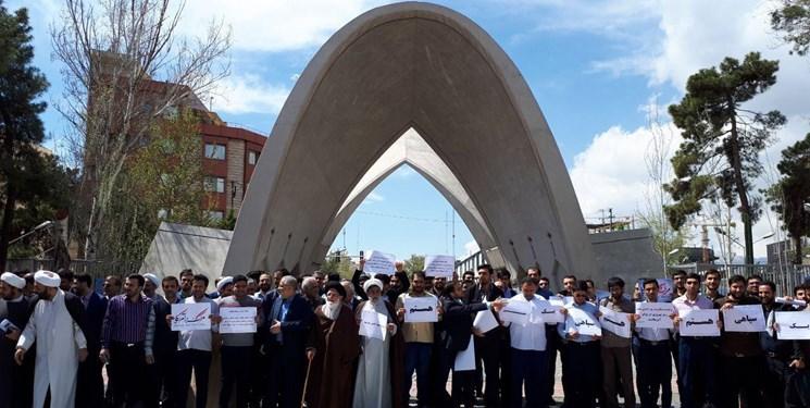 تجمع ضد آمریکایی دانشگاه علم و صنعت در محکوم کردن اقدام آمریکا درباره سپاه پاسداران انقلاب اسلامی