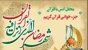 مراسم جزءخوانی و ترتیل قرآن در دانشگاه علم و صنعت