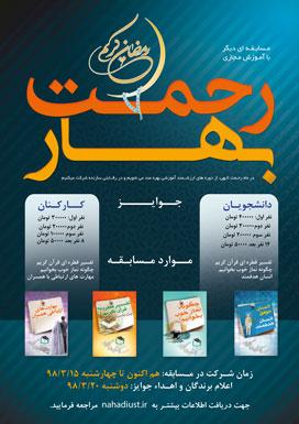 بنر مسابقه بهار رحمت دانشگاهیان دانشگاه علم و صنعت ایران