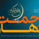 مسابقه سامانه آموزش مجازی بهار رحمت برای دانشجویان و کارکنان دانشگاه علم و صنعت ایران