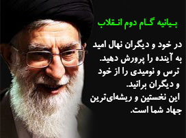 گام دوم انقلاب و جهاد امید به آینده