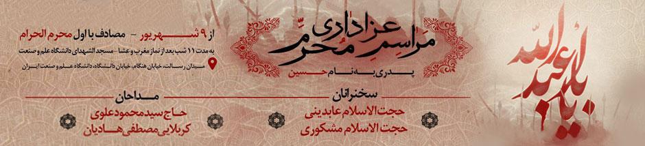 مراسم عزاداری محرم در دانشگاه علم و صنعت ایران