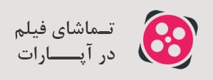 کارگاه ازدواج بدون شکست حاج آقا محمودی سالن 15 خرداد تماشا در آپارات