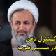 کنترل ذهن در مسیر تقرب حجت الاسلام علیرضا پناهیان گام دوم انقلاب
