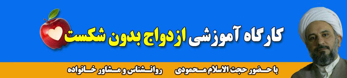 کارگاه آموزشی ازدواج نهاد رهبری حاج محمودی