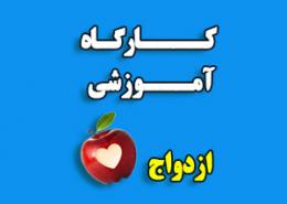 کارگاه آموزش ازدواج نهاد رهبری حاج آقا محمودی دانشگاه علم و صنعت