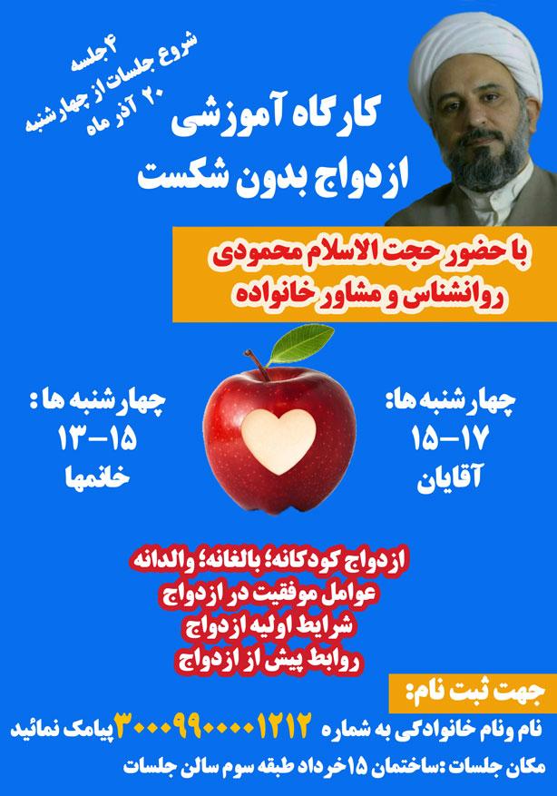 کارگاه آموزشی ازدواج شکست ناپذیر حاج آقا محمودی