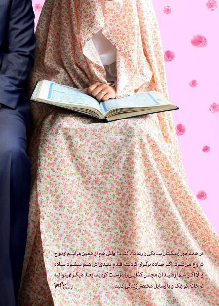 ازدواج ساده سایت دانشگاه علم و صنعت ایران