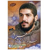 خلاصه کتاب و قیمت کتای سلام بر ابراهیم زندگینامه شهید ابراهیم هادی