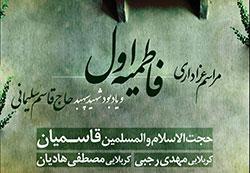 مراسم عزاداری ایام فاطمیه اول و یادبود سردار شهید قاسم سلیمانی در دانشگاه علم و صنعت