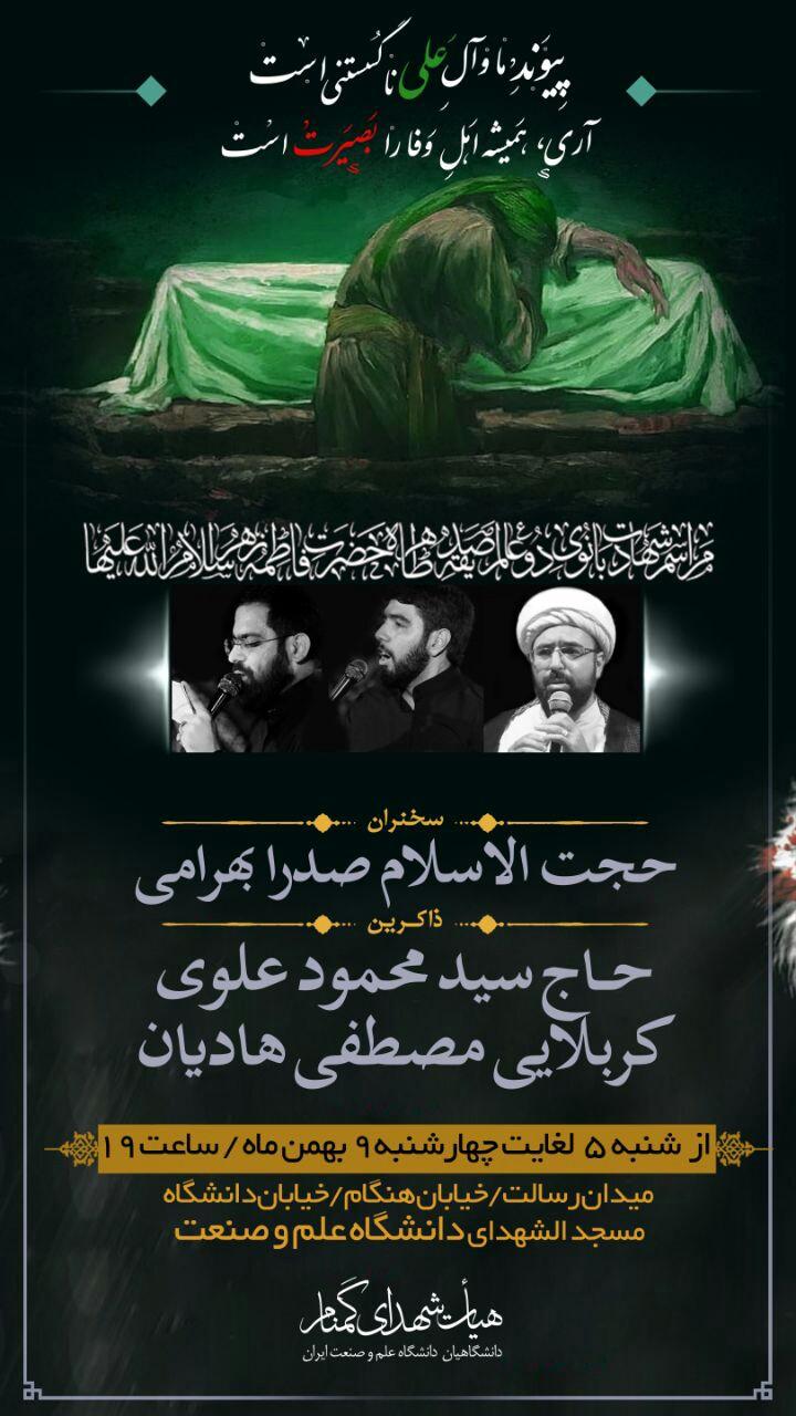 مراسم عزاداری و سوگواری ایام فاطمیه در مسجد دانشگاه علم و صنعت