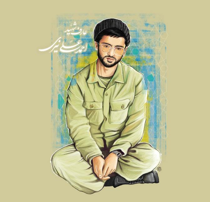 کتاب عارفانه زندگینامه و خاطرات شهید احمد علی نیری
