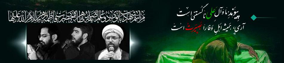 مجلس روضه ایام فاطمیه 98 در مسجد دانشگاه علم و صنعت