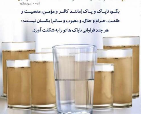 نشانه ها آیه های سبک زندگی قرآنی دانشگاه علم و صنعت