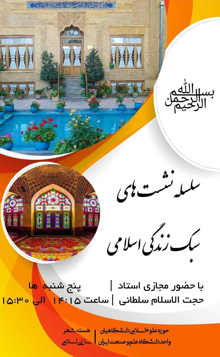 جلسه آنلاین گفتگو شهرسازی اسلامی در سبک زندگی اسلامی