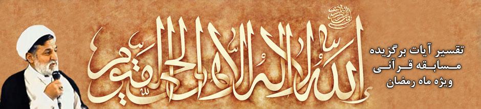 تفسیر آیات برگزیده توسط حاج آقا ابراهیمی نژاد در ماه مبارک رمضان ۹۹