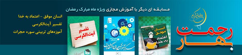 مسابقه بهار رحمت در ماه مبارک رمضان سامانه مجازی دانشگاه علم و صنعت