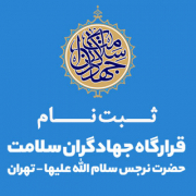 ثبت نام و همکاری دانشگاه علم و صنعت با قرارگاه جهادگران سلامت حضرت نرجس خاتون(س) تهران