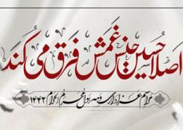 مراسم عزاداری ایام محرم سال 99 در حیات مسجد الشهدای دانشگاه علم و صنعت