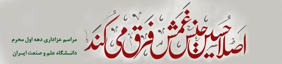 مراسم عزاداری دهه اول محرم در حیات دانشگاه علم و صنعت روبروی مسجد الشهدا
