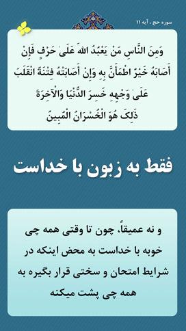 توصیه قرآنی گرافیکی پرهیز از حرف بدون عملگرایی