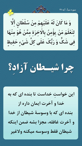 طرح نوشته سبک زندگی قرآنی