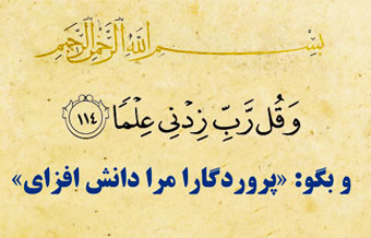 علم آموزی در قرآن بمناسبت هفته وحدت حوزه و دانشگاه علم و صنعت ایران