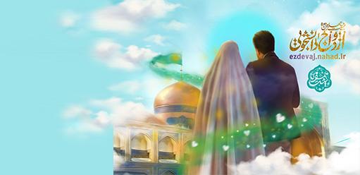 نام نویسی شرکت و ثبت نام مراسم جشن ازدواج دانشجویی و اردوی مشهد