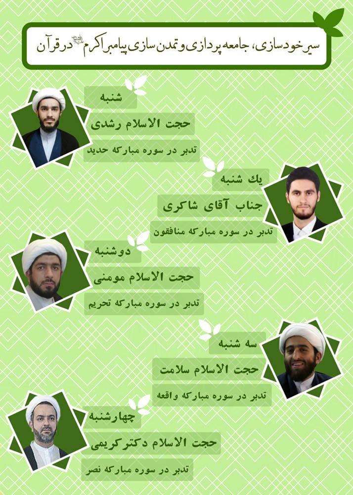 برنامه هفته چهارم دوره مجازی سیر خودسازی حوزه دانشجویی دانشگاه علم و صنعت ایران