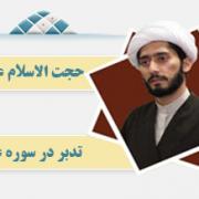 تدبر در سوره علق حجت الاسلام عالمی سیر خود سازی ماه رمضان حوزه دانشجویی مشکات حوزه دانشگاهیان علم و صنعت
