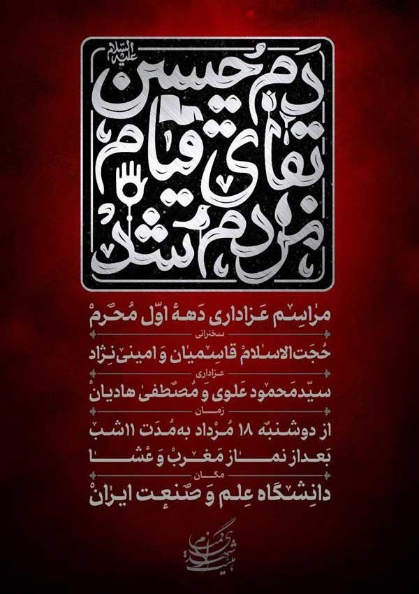 برگزاری مراسم دهه اول محرم درمحوطه مسجد دانشگاه علم و صنعت منطقه 4 نارمک تهران سال 1400