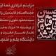 مراسم عزاداری ایام محرم سال 1400 در فضای باز و حیات مسجد الشهدای دانشگاه علم و صنعت
